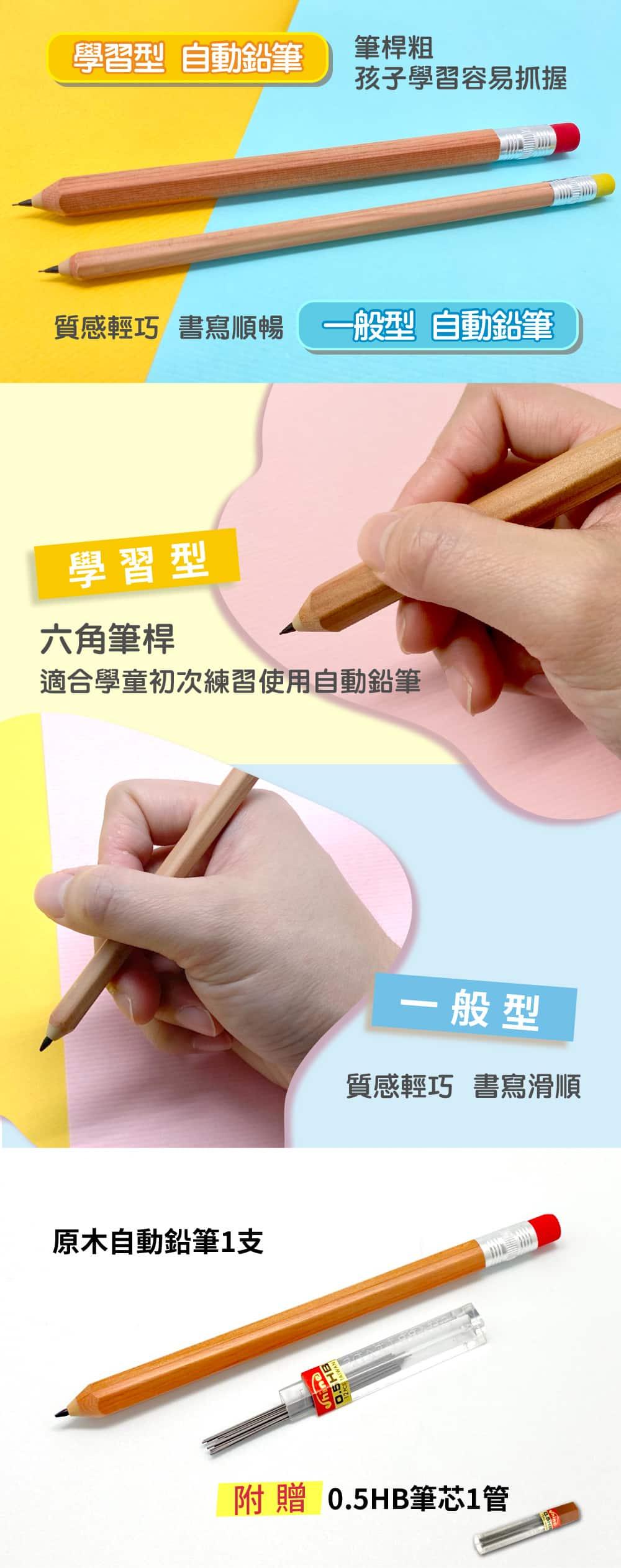 玉光原木自動鉛筆