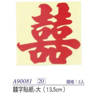 囍字貼紙-大(13.5cm) 規格 3入
