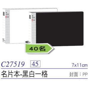 名片本-一格40名 封面PP 尺寸7*11cm