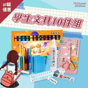 YOYO學生文具10件組