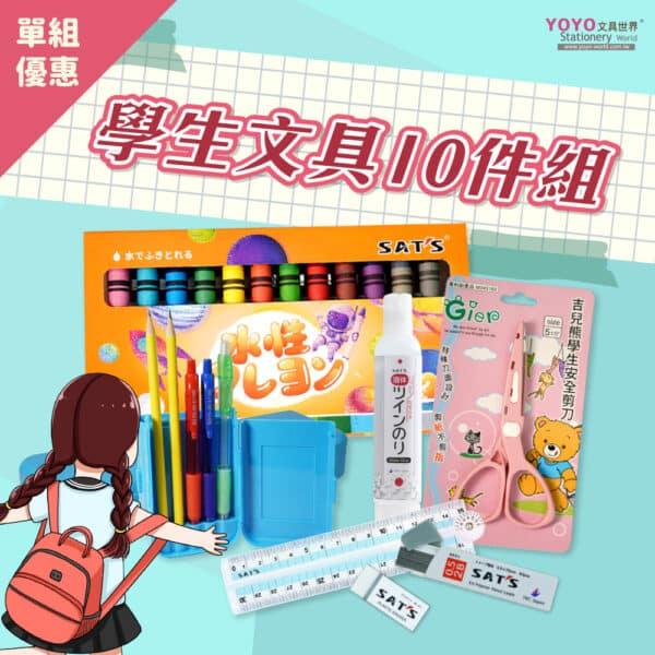 YOYO學生文具10件組-單組